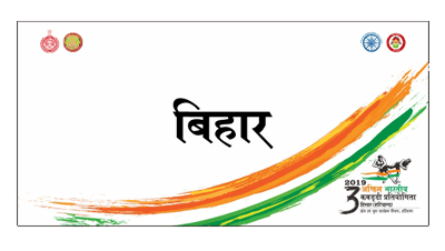 Bihar Kabaddi Association
