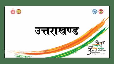 Uttarakhand Kabaddi Association