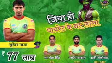 Surender Nada not in Patna Pirates
