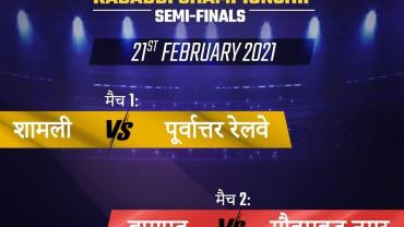 47th Senior Nationals UP Kabaddi Semifinals