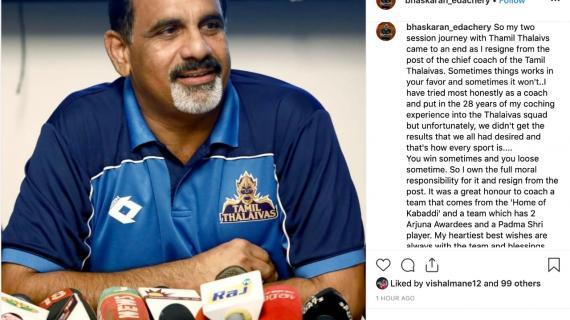 tamil thalaivas coach bhaskaran resigns